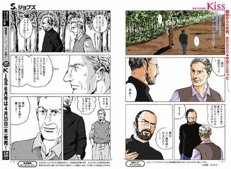 steve_jobs_manga