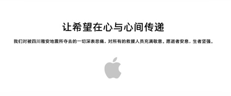 Apple_china_erdbeben