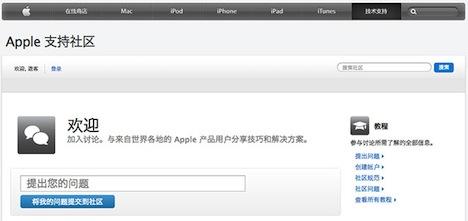 forum_china