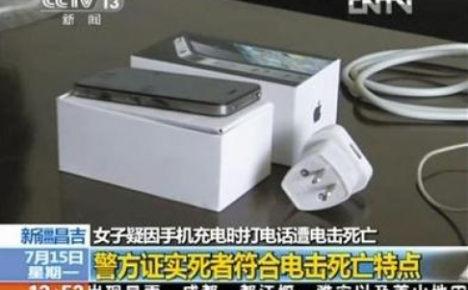 iPhone 4 Ladegerät