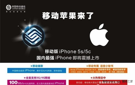 china_mobile_banner