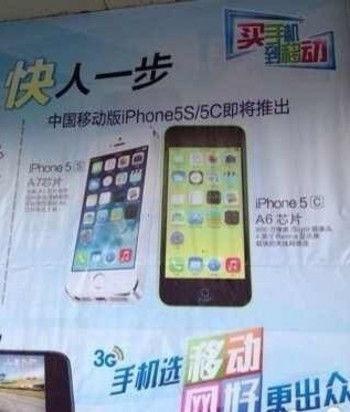 chinamobile-werbung iphones 5s 5c -- 2013