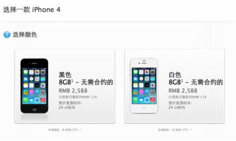 iphone4-china-store 2013