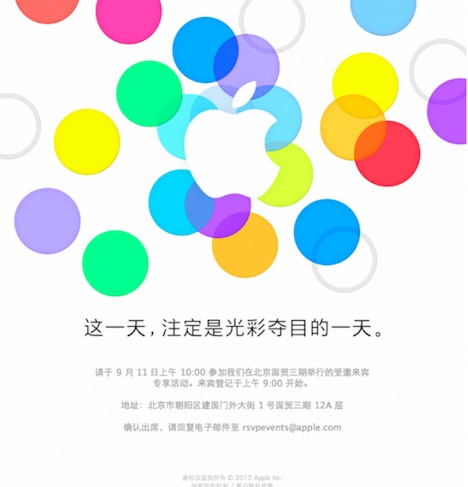 iphone5s_china_invite