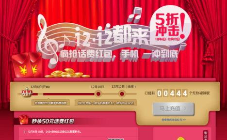 china mobile iphone verkaufsstart 2013