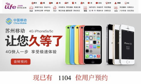 china mobile iphone werbung