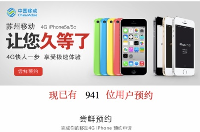 iphone5s_china_mobile_servieren