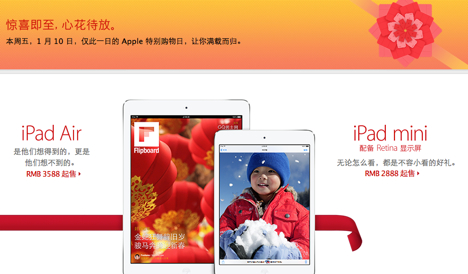 apple_tmall