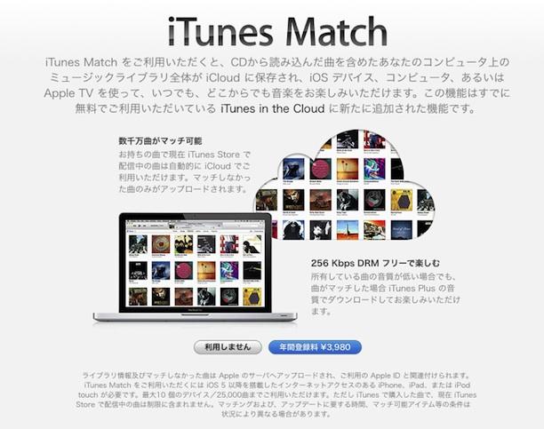 itunes_match_japan