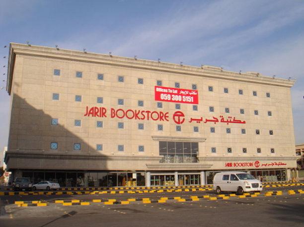 Jarir Bookstore