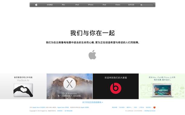 https___www.apple.com_cn_