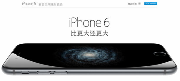 iphone 6 in china