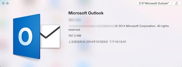 outlook2014_leak3