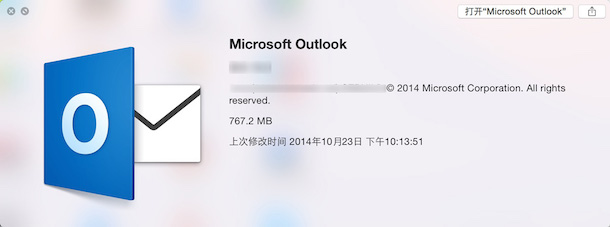 outlook2014_leak3