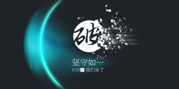 ios811_jail_taig
