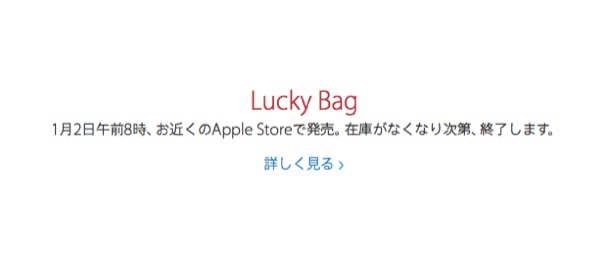 lucky_bag_2015