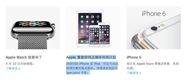 china_iphone_ankauf
