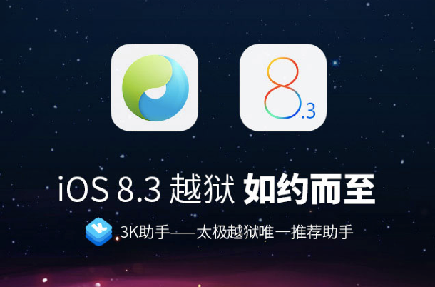 ios83_jail_taig