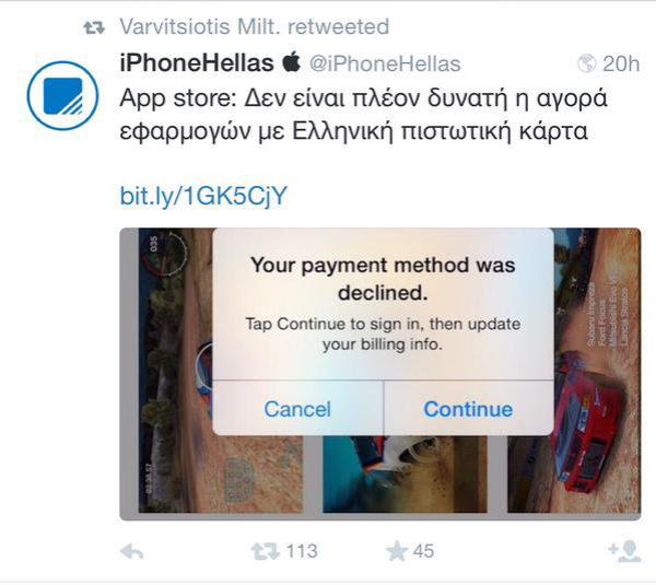 iPhoneHellas