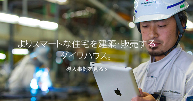 ipad_japan_business