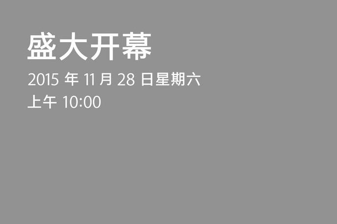 apple_peking_store_eroeffnung