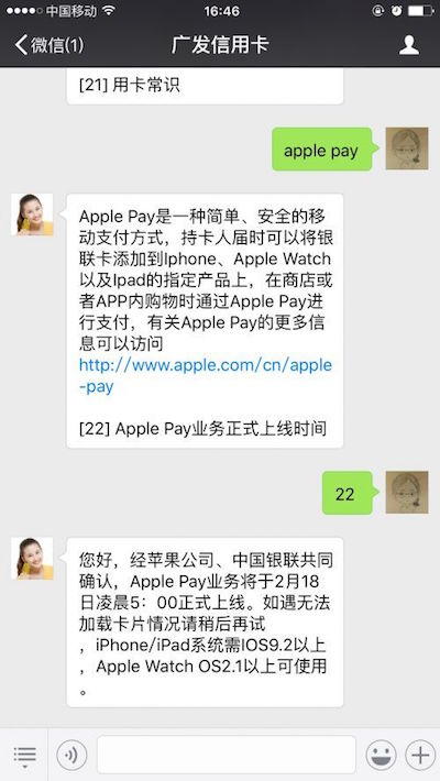 apple_pay_china_wechat