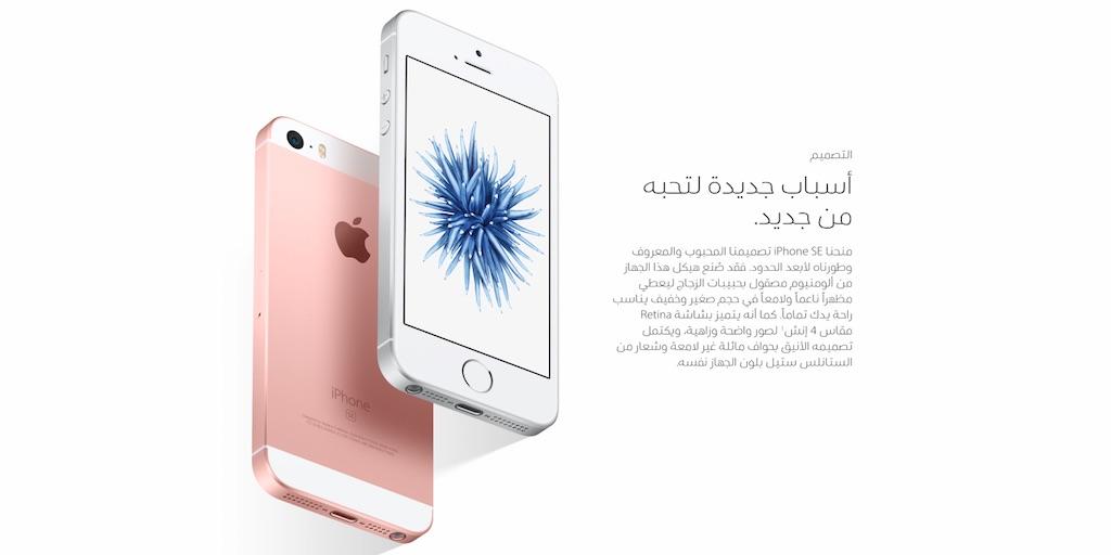 apple_arabisch2