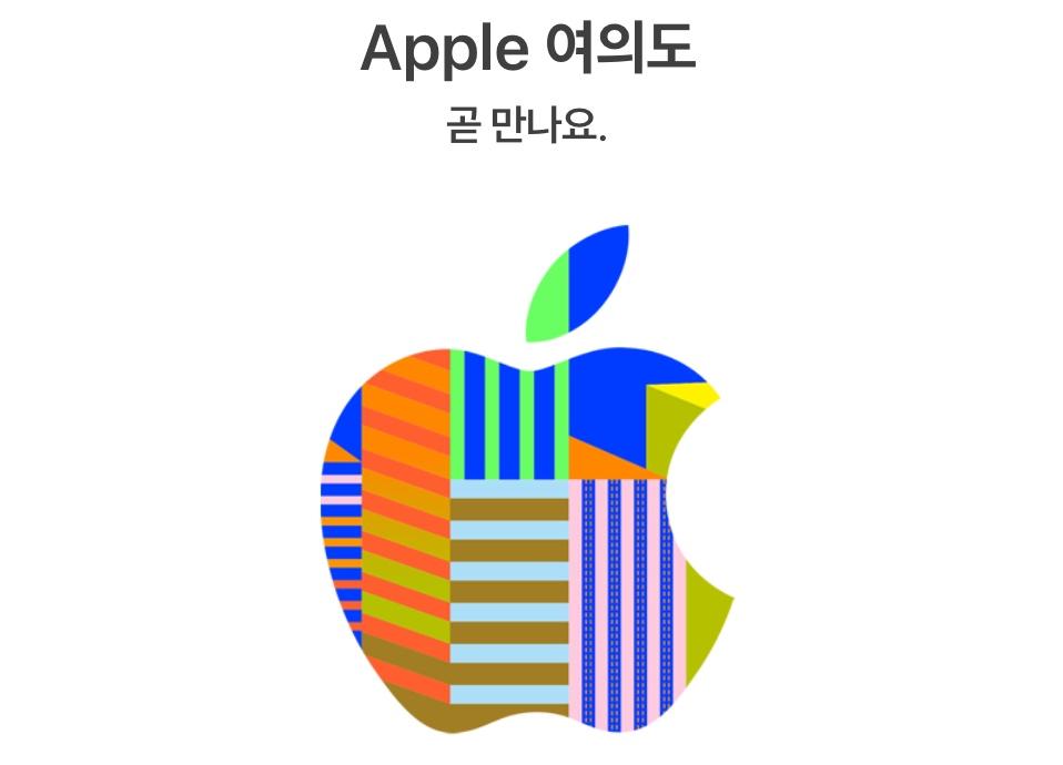 Südkoreas zweiter Apple Store eröffnet demnächst in Yeouido › Macerkopf
